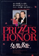 Prizzi's Honor - Japanese Movie Poster (xs thumbnail)