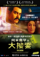 Talaash - Taiwanese Movie Poster (xs thumbnail)
