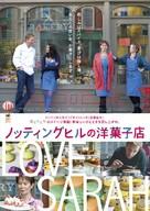 Love Sarah - Japanese Movie Poster (xs thumbnail)