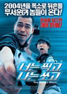 Maai hung paak yan - South Korean Movie Poster (xs thumbnail)