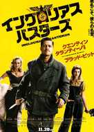 Inglourious Basterds - Japanese Movie Poster (xs thumbnail)