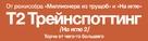 T2: Trainspotting - Russian Logo (xs thumbnail)