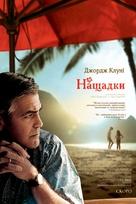 The Descendants - Ukrainian Movie Poster (xs thumbnail)
