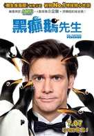 Mr. Popper's Penguins - Hong Kong Movie Poster (xs thumbnail)