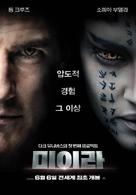 The Mummy - South Korean Movie Poster (xs thumbnail)