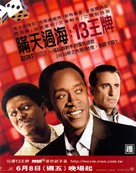 Ocean's Thirteen - Taiwanese Movie Poster (xs thumbnail)