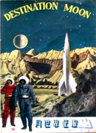 Destination Moon - Japanese Movie Poster (xs thumbnail)