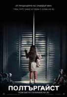 Poltergeist - Bulgarian Movie Poster (xs thumbnail)