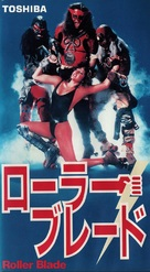 Roller Blade - Japanese Movie Cover (xs thumbnail)