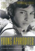Mikres Afrodites - Movie Cover (xs thumbnail)
