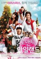 Romaentik Aillaendeu - South Korean Movie Poster (xs thumbnail)