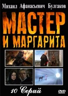 """Master i Margarita"" - Russian DVD movie cover (xs thumbnail)"