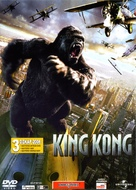 King Kong - Greek DVD cover (xs thumbnail)