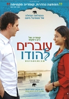 Outsourced - Israeli Movie Poster (xs thumbnail)