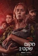 A Quiet Place: Part II - Israeli Movie Poster (xs thumbnail)