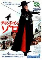 Zorro - Japanese Movie Poster (xs thumbnail)