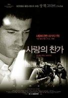 Éloge de l'amour - South Korean Movie Poster (xs thumbnail)