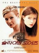 Sliding Doors - South Korean Movie Poster (xs thumbnail)