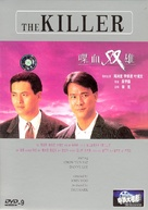 Dip huet seung hung - Chinese DVD cover (xs thumbnail)