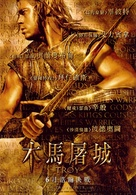 Troy - Chinese Teaser movie poster (xs thumbnail)