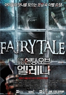 The Haunting of Helena - South Korean Movie Poster (xs thumbnail)