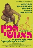 Human Nature - Israeli Movie Poster (xs thumbnail)