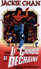 Snake In The Eagle's Shadow - French Movie Poster (xs thumbnail)