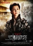 Saving General Yang - Chinese Movie Poster (xs thumbnail)