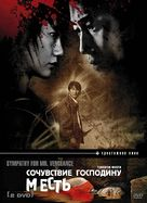 Boksuneun naui geot - Russian Movie Cover (xs thumbnail)