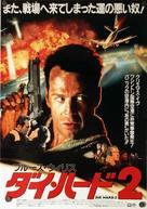 Die Hard 2 - Japanese Movie Poster (xs thumbnail)