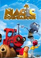 The Magic Roundabout - poster (xs thumbnail)