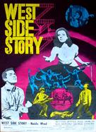 West Side Story - Swedish Movie Poster (xs thumbnail)