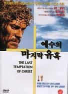 The Last Temptation of Christ - South Korean DVD movie cover (xs thumbnail)