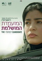 The Perfect Candidate - Israeli Movie Poster (xs thumbnail)
