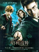 Harry Potter and the Order of the Phoenix - Taiwanese Movie Poster (xs thumbnail)