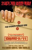 Fahrenheit 9/11 - South Korean Movie Poster (xs thumbnail)