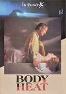 Body Heat - Japanese Movie Poster (xs thumbnail)