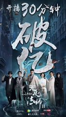 """Wu xin fa shi"" - Chinese Movie Poster (xs thumbnail)"