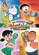 Doraemon: Nobita no kyôryû - Thai poster (xs thumbnail)
