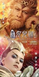 The Monkey King 3: Kingdom of Women - Singaporean Movie Poster (xs thumbnail)
