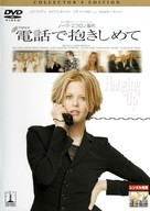 Hanging Up - Japanese DVD movie cover (xs thumbnail)
