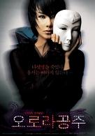 Orora gongju - South Korean poster (xs thumbnail)