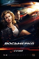 Vosmerka - Russian Movie Poster (xs thumbnail)