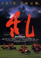 Ran - Japanese Movie Poster (xs thumbnail)