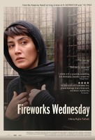 Chaharshanbe-soori - Movie Poster (xs thumbnail)