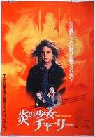 Firestarter - Japanese Movie Poster (xs thumbnail)