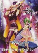 Gekijôban Makurosu F: Itsuwari no utahime - Japanese Movie Poster (xs thumbnail)