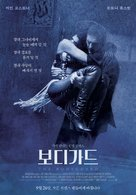 The Bodyguard - South Korean Re-release movie poster (xs thumbnail)