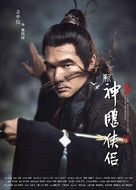 """""""Shen diao xia lu"""" - Chinese Movie Poster (xs thumbnail)"""