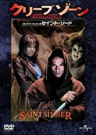 Saint Sinner - Japanese DVD cover (xs thumbnail)